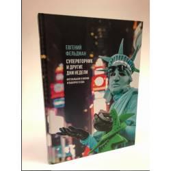 Супервторник и другие дни недели. Фотоальбом о жизни и выборах в США  (с автографом автора)