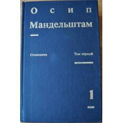 Сочинения О. Мандельштама