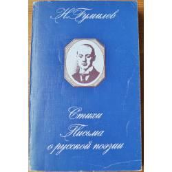 Стихи, письма о русской поэзии