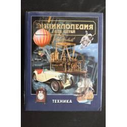 Энциклопедия для детей. Том 14. Техника