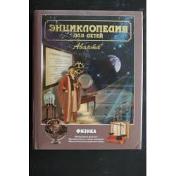 Энциклопедия для детей. Том 16. Физика. Части 1,2