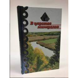 В царстве минералов: альбом-каталог минералов и горных пород