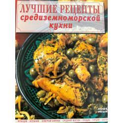 Лучшие рецепты средиземноморской кухни