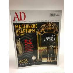AD №10 (133) ОКТЯБРЬ 2014