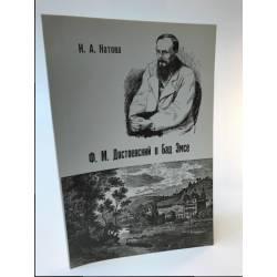 Ф. М. Достоевский в Бад Эмсе