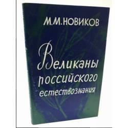 Великаны российского естествознания