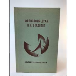 Философия духа Бердяева. Серия философская