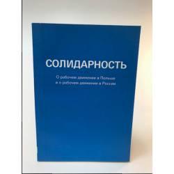 Солидарность 1980-1982. Сборник о рабочем движении в Польше и о рабочем  движении в России