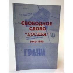 """Свободное слово """"Посева"""": 1945-1995"""