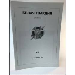 Белая гвардия. Альманах № 2