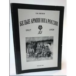 Белые армии юга России. 1917-1920 гг.