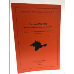 Белая Россия. Опыт исторической ретроспекции