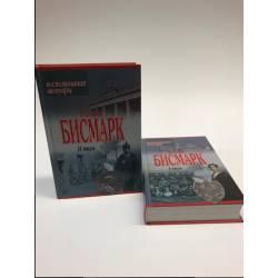 Бисмарк Отто Воспоминания. Мемуары. В двух томах