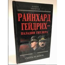 Райнхард Гейдрих - паладин Гитлера