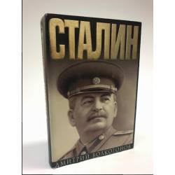 Сталин. Книга 2,