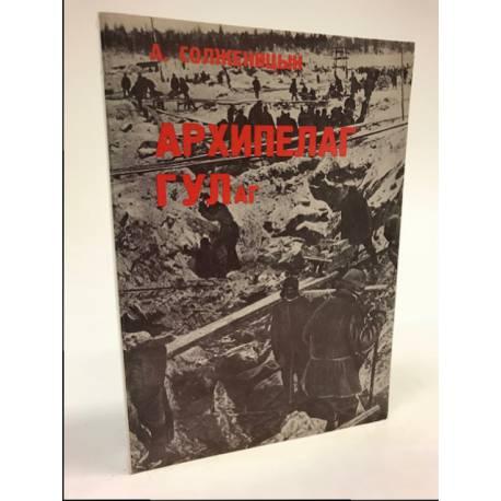 Архипелаг Гулаг 1918-1956 опыт художественного исследования III - IV