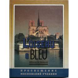 L'oiseau Bleu - 6. Methode de Francais / Французский язык. 6 класс