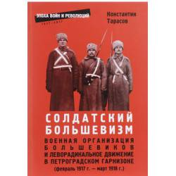 Солдатский большевизм
