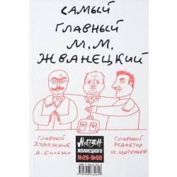 Магазин Жванецкого, №26-№50