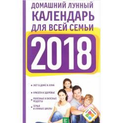 Домашний лунный календарь для всей семьи на 2018 год