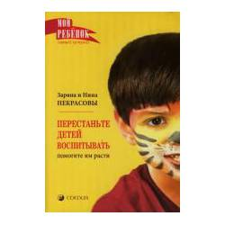 Перестаньте детей воспитывать-помогите им расти