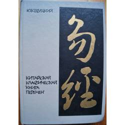Китайская классическая книга перемен