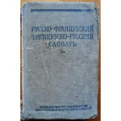 Русско-французский, французско-русский словарь