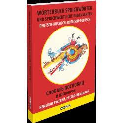 Словарь пословиц и поговорок. Немецко-русский, русско-немецкий