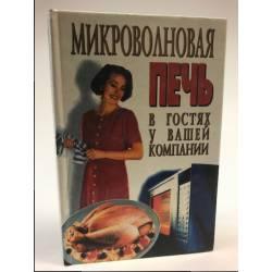 Микроволновая печь в гостях у вашей компании