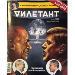 журнал Дилетант октябрь 2016