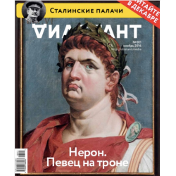 журнал Дилетант ноябрь 2016