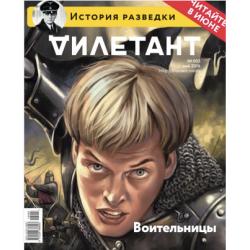 журнал Дилетант май 2016