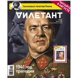 журнал Дилетант июль 2016
