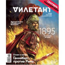 журнал Дилетант август 2016