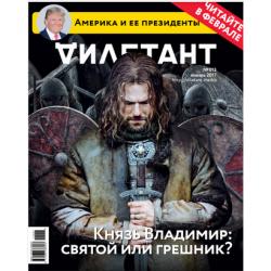 журнал Дилетант январь 2017