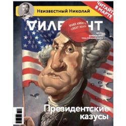 журнал Дилетант февраль  2017