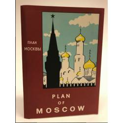 План Москвы 1956 . First Comprehensive Historical and Tourist Guide Book to the Holy City of Russia, Moscow