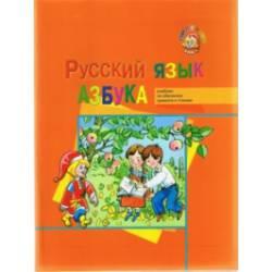 Русский язык. Азбука
