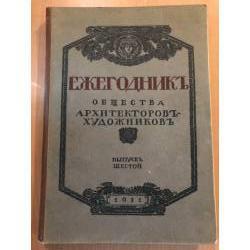 Ежегодник Общества архитекторов-художников. Вып. 6. 1911
