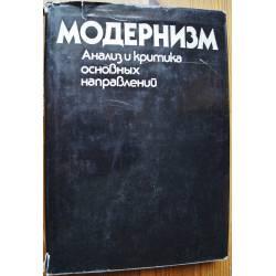 Модернизм, анализ и критика основных направлений