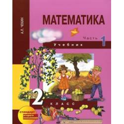 Математика 2 класс часть 1