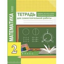 Математика 2 класс. Приемы устного счета