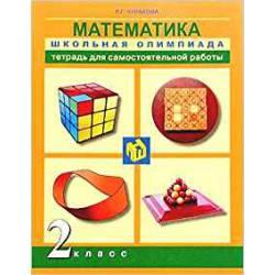 Математика. 2 класс. Тетрадь для внеурочной деятельности
