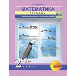 Математика. Тетрадь для проверочных работ 2 класс