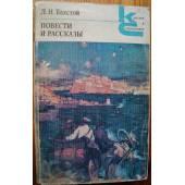 Л. Толстой, повести и рассказы