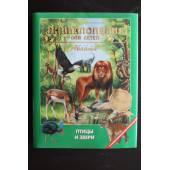 Энциклопедия для детей. Птицы и звери (+ CD-ROM). Дополнительный том.