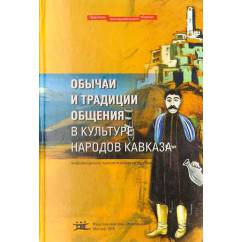 Обычаи и традиции общения в культуре народов Кавказа