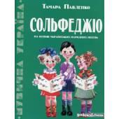 Сольфеджіо на основі українських народних пісень