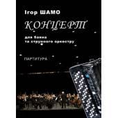 Ігор Шамо. Концерт для баяна та струнного оркестру