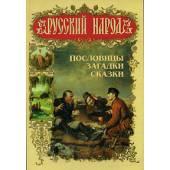 Русский народ : пословицы, загадки, сказки